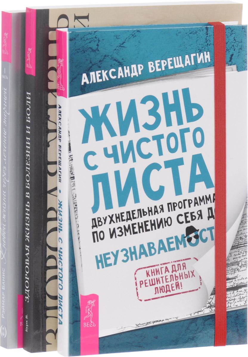 купить - Жизнь с чистого листа. К новой жизни 1. Здоровая жизнь в болезни и боли (Комплект из 3 книг) по цене 717 рублей