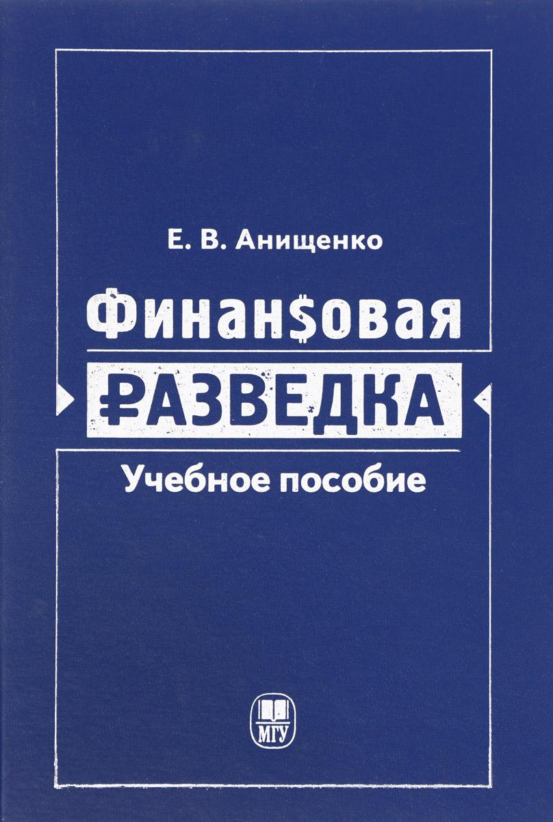 Е. В. Анищенко Финансовая разведка. Учебное пособие