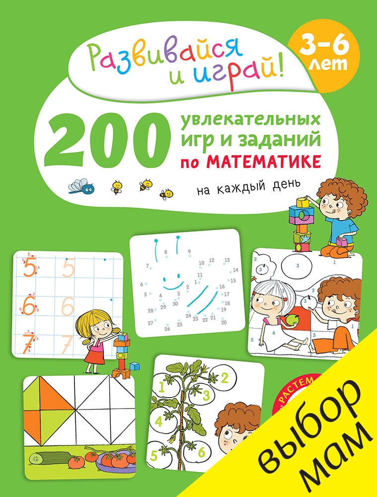 Бенедикт Карбоней. 200 увлекательных игр и заданий по математике на каждый день. 3-6 лет 0x0