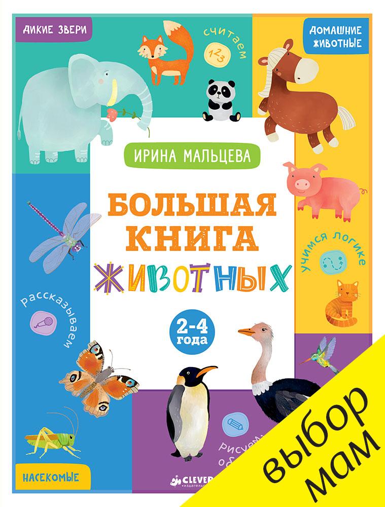 И. Мальцева Большая книга животных. 2-4 года