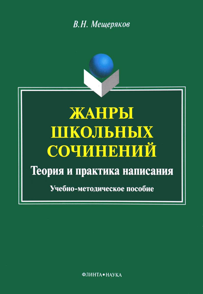 В. Н. Мещеряков Жанры школьных сочинений. Теория и практика написания