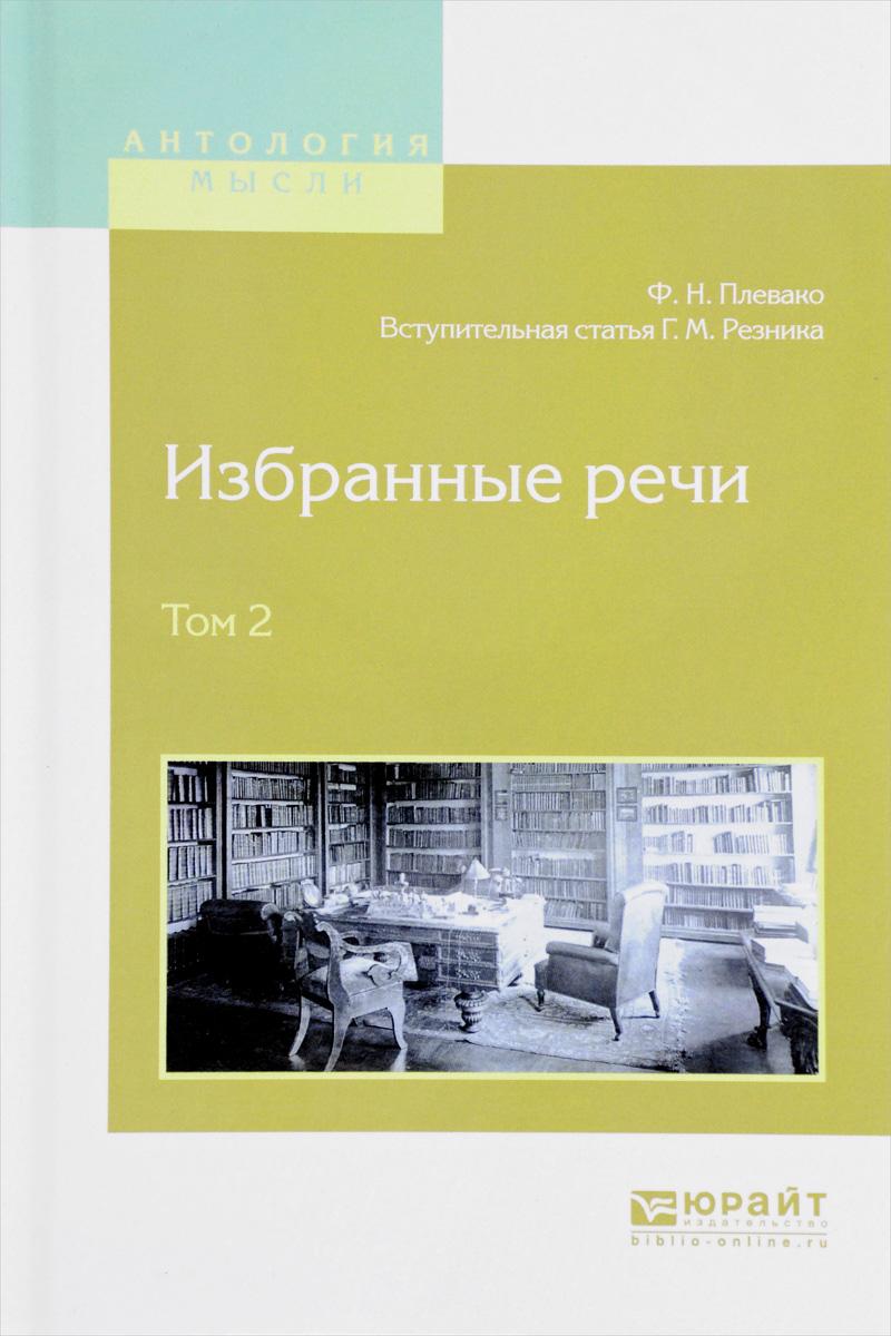 Ф. Н. Плевако Избранные речи. В 2 томах. Том 2