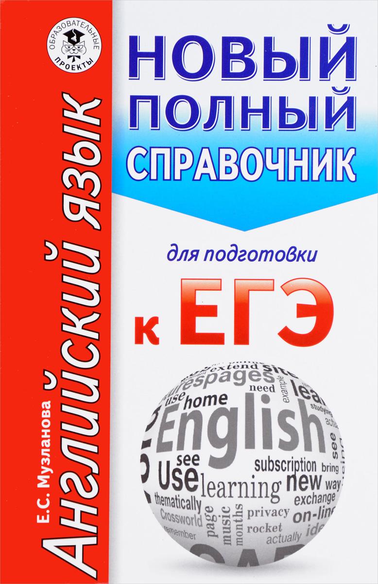 Е. С. Музланова ЕГЭ. Английский язык. Новый полный справочник для подготовки к ЕГЭ