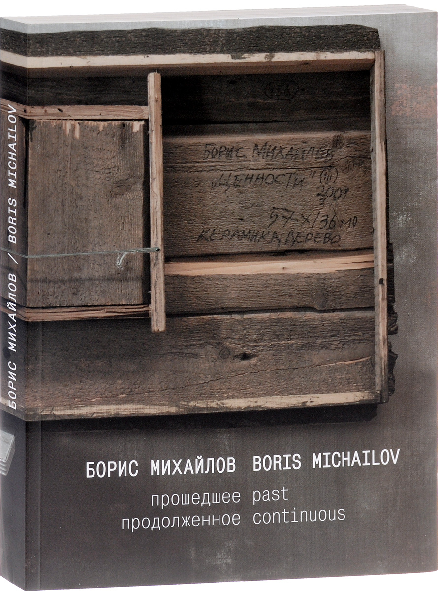 Борис Михайлов, Андрей Толстой Борис Михайлов. Прошедшее продолженное / Boris Michailov: Past Continuous