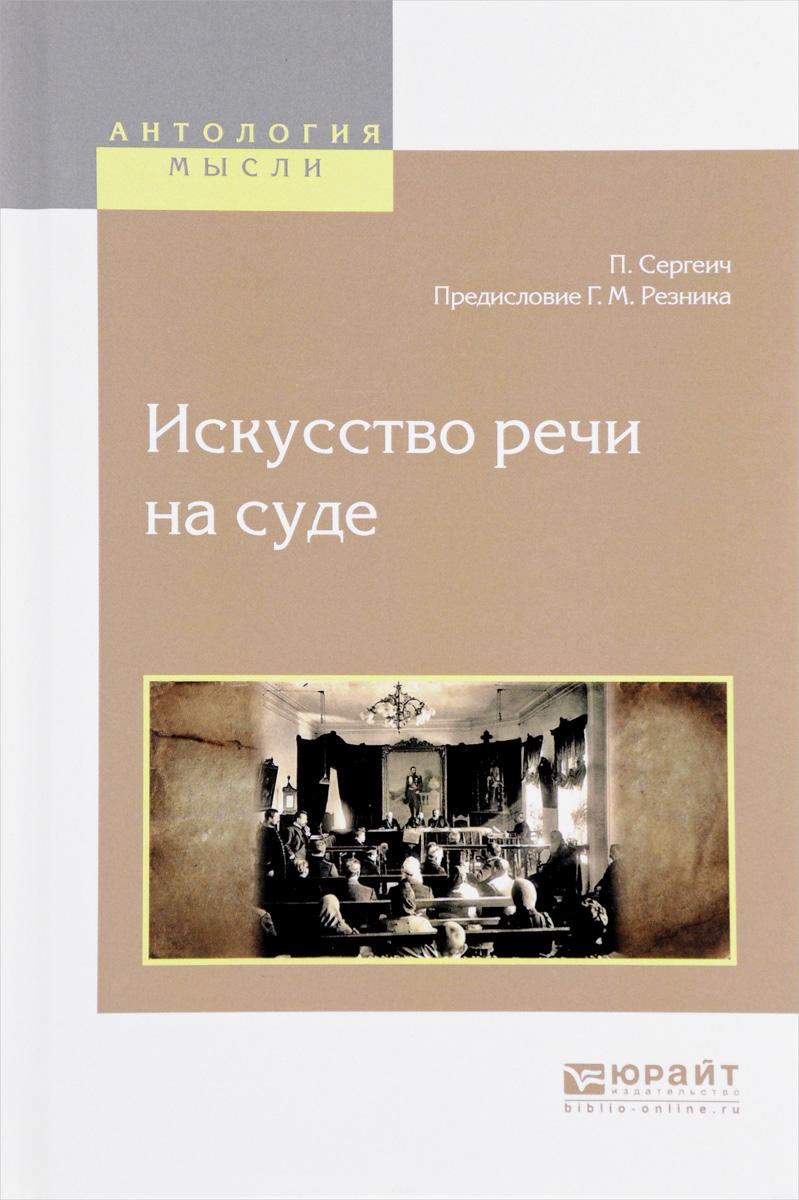 П. Сергеич Искусство речи на суде