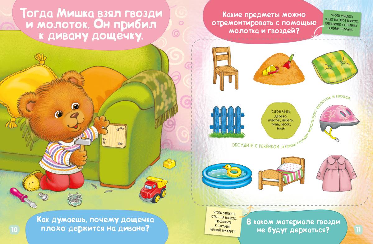 Мишка чинит диван. Академия малыша. Е. А. Киричек