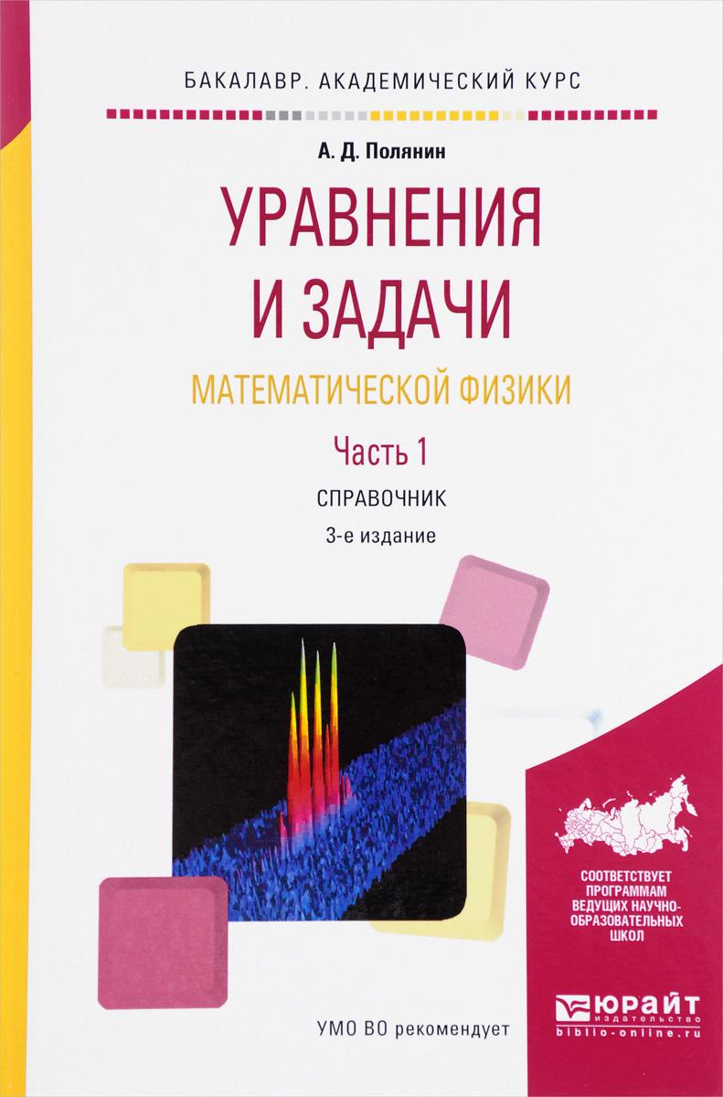А. Д. Полянин Уравнения и задачи математической физики. Справочник. В 2 частях. Часть 1