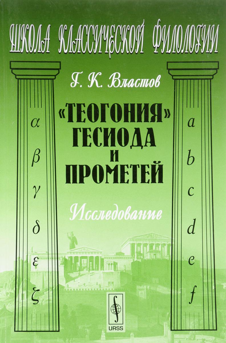 """Книга """"Теогония"""" Гесиода и Прометей. Исследование. Г. К. Властов"""
