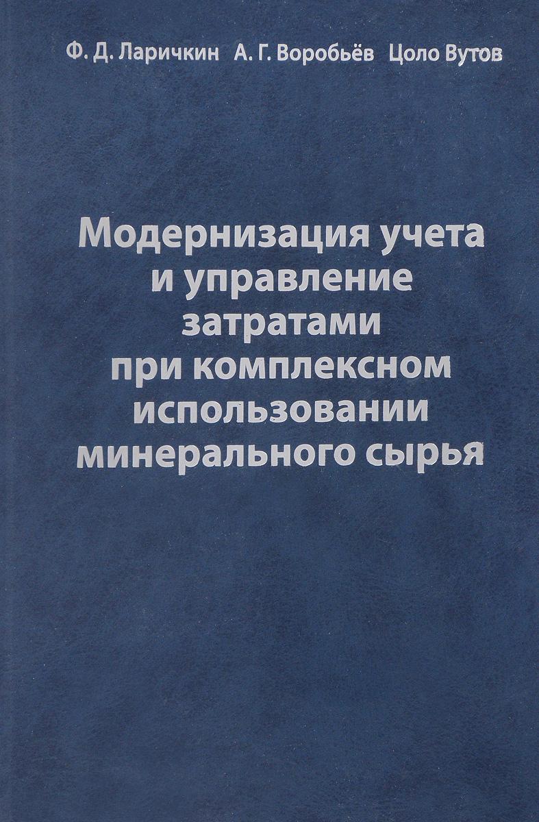 Ф. Д. Ларичкин, А. Г. Воробьёв, Цоло Вутов Модернизация учета и управление затратами при комплексном использовании минерального сырья