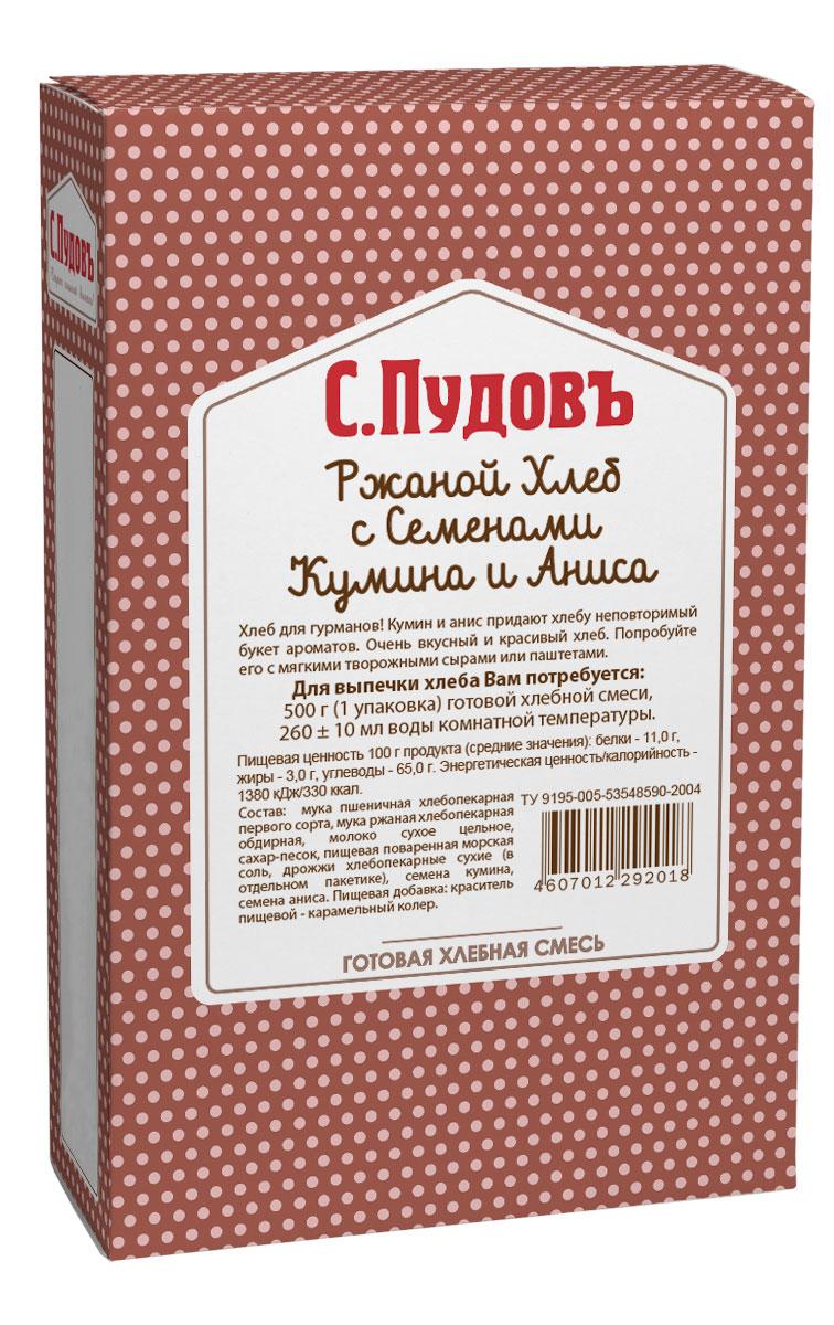 Пудовъ ржаной хлеб с семенами кумина и аниса, 500 г принтер лазерный canon i sensys lbp6030b 8468b006 a4
