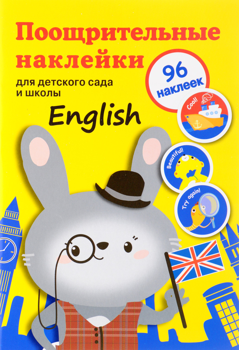 English. Поощрительные наклейки для дома и детского сада поощрительные наклейки для дома и детского сада