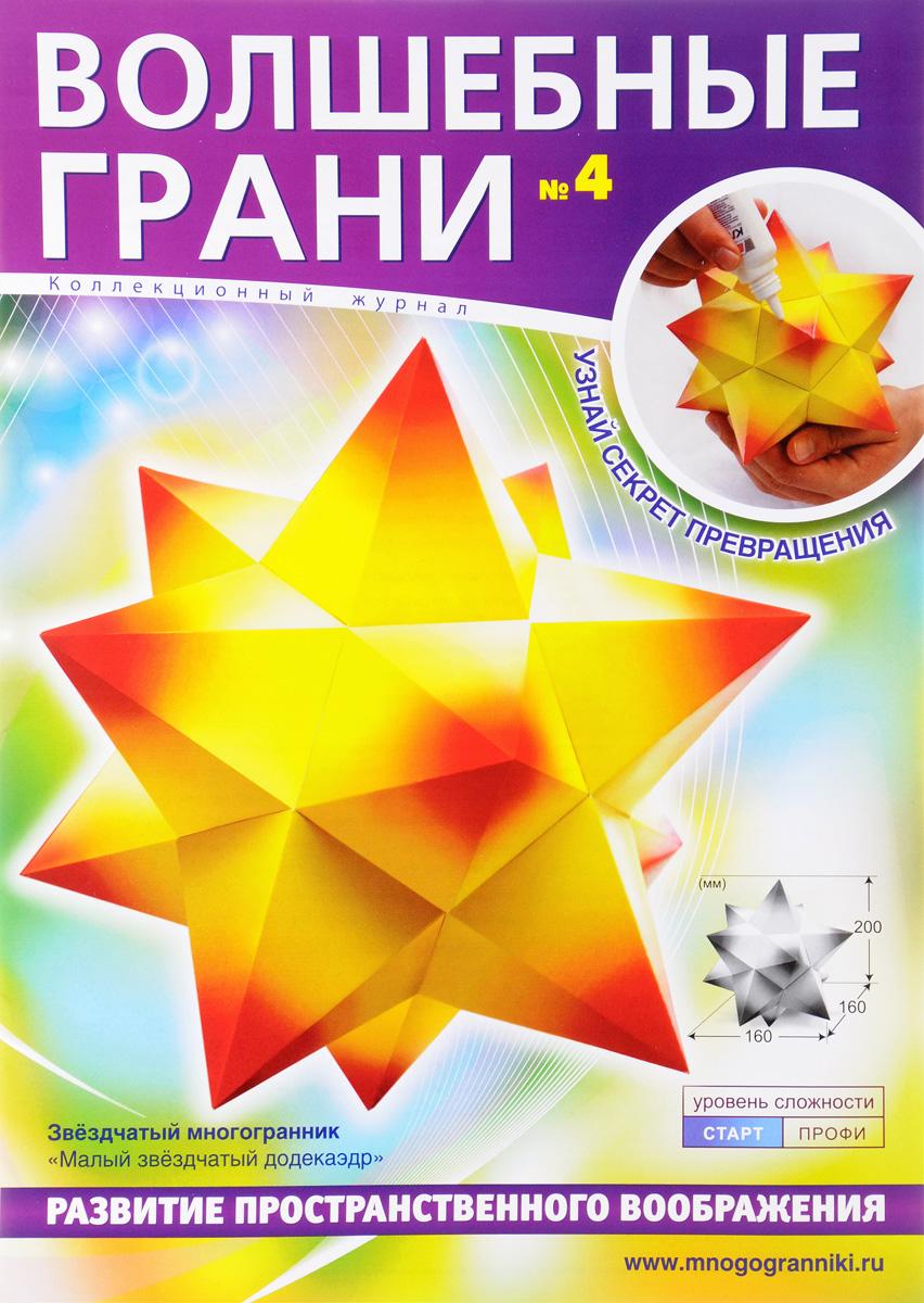 Волшебные грани, №4, 2012