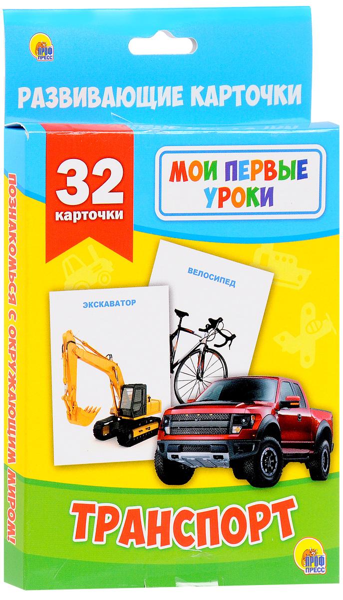 Транспорт (набор из 32 карточек)