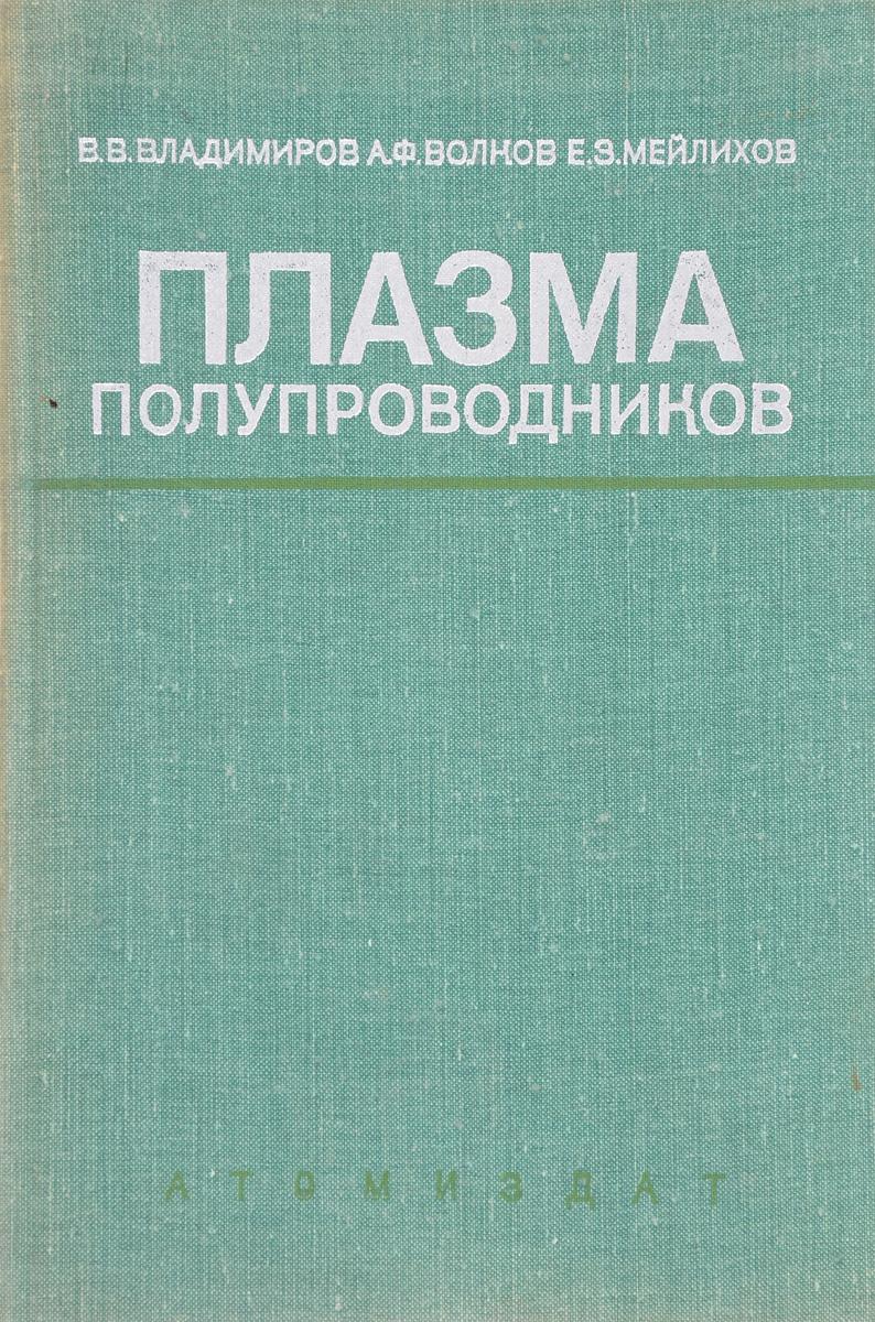 Владимиров В., Волков А., Меелмхов Е. Плазма полупроводников