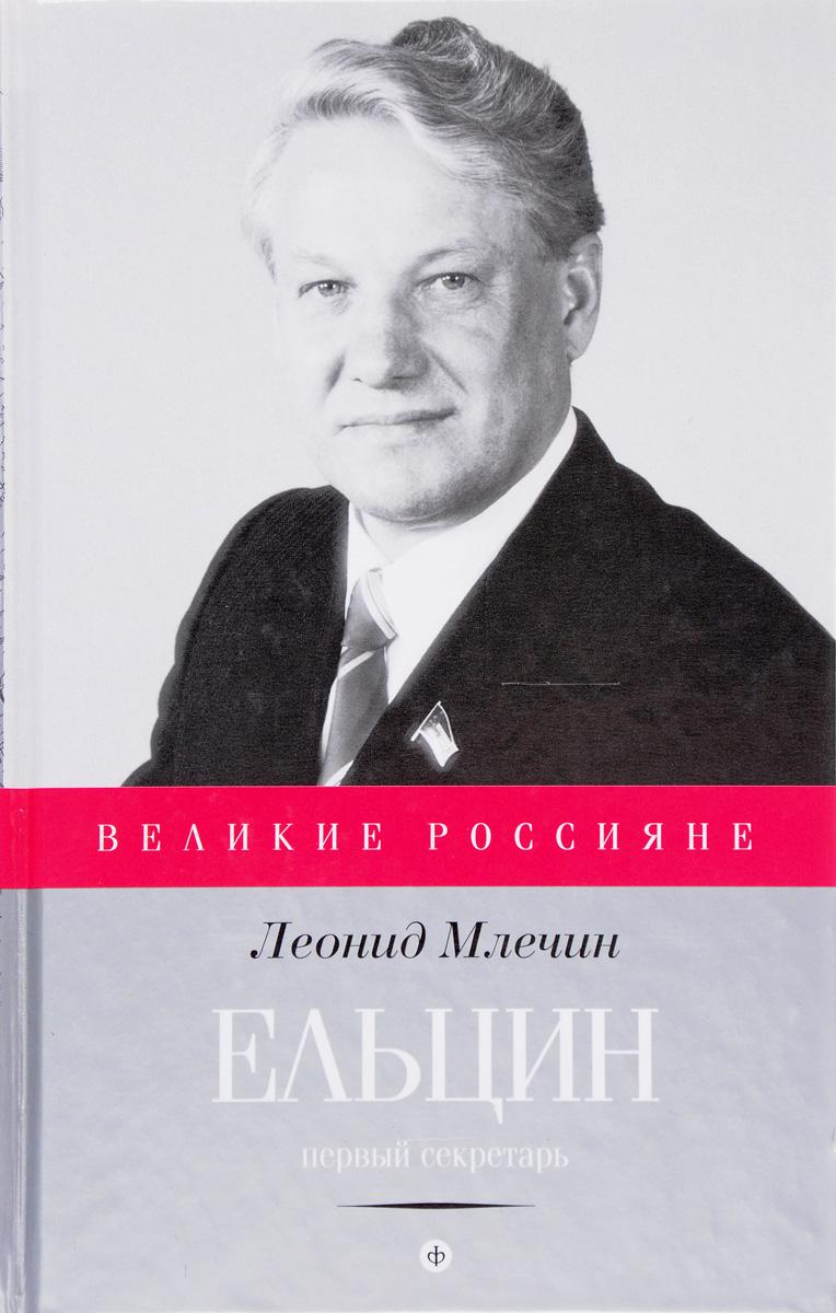 Леонид Млечин Ельцин. Первый секретарь