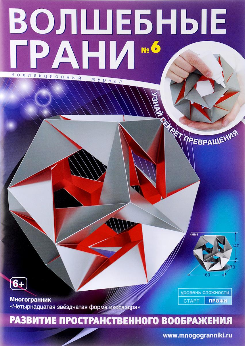 Волшебные грани №6. Четырнадцатая звездчатая форма икосаэдра