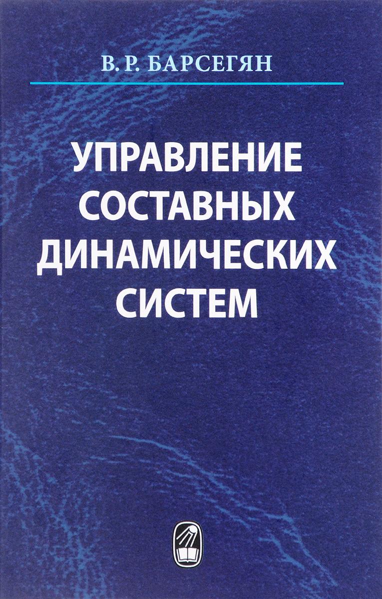 В. Р. Барсегян Управление составных динамических систем и систем с многоточечными промежуточными условиям в п мельников информационное обеспечение систем управления