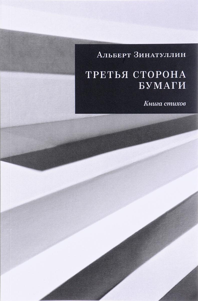 Альберт Зинатуллин Третья сторона бумаги. Книга стихов пока существует пространство 2019 07 04t19 30
