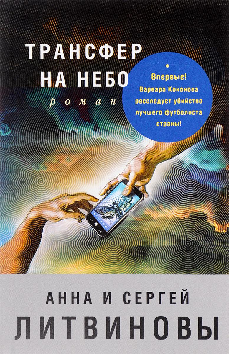 Анна Литвинова, Сергей Литвинов Трансфер на небо