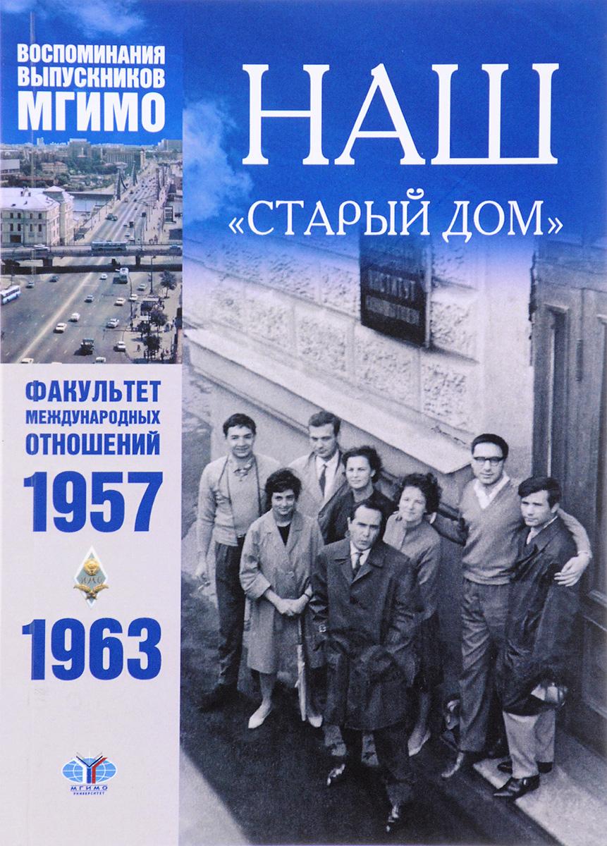 """Наш """"Старый дом"""". Факультет международных отношений 1957-1963 гг."""