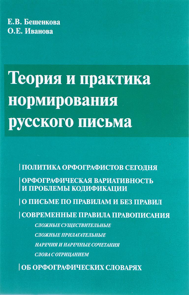 Е. В. Бешенкова, О. Е. Иванова Теория и практика нормирования русского письма
