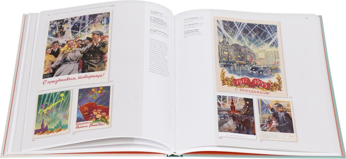 Книга советский мир в открытке ольга шабурова, доброе утро любовь