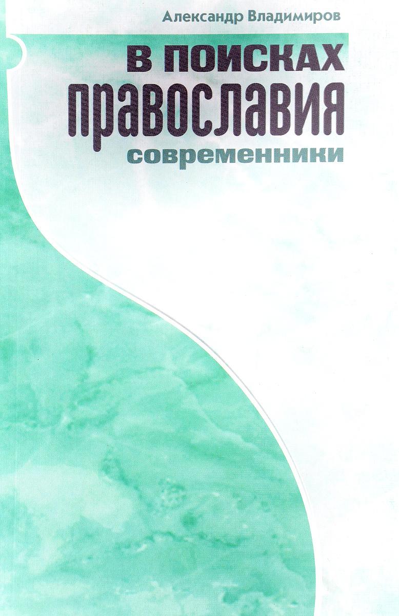 В поисках Православия. Современники