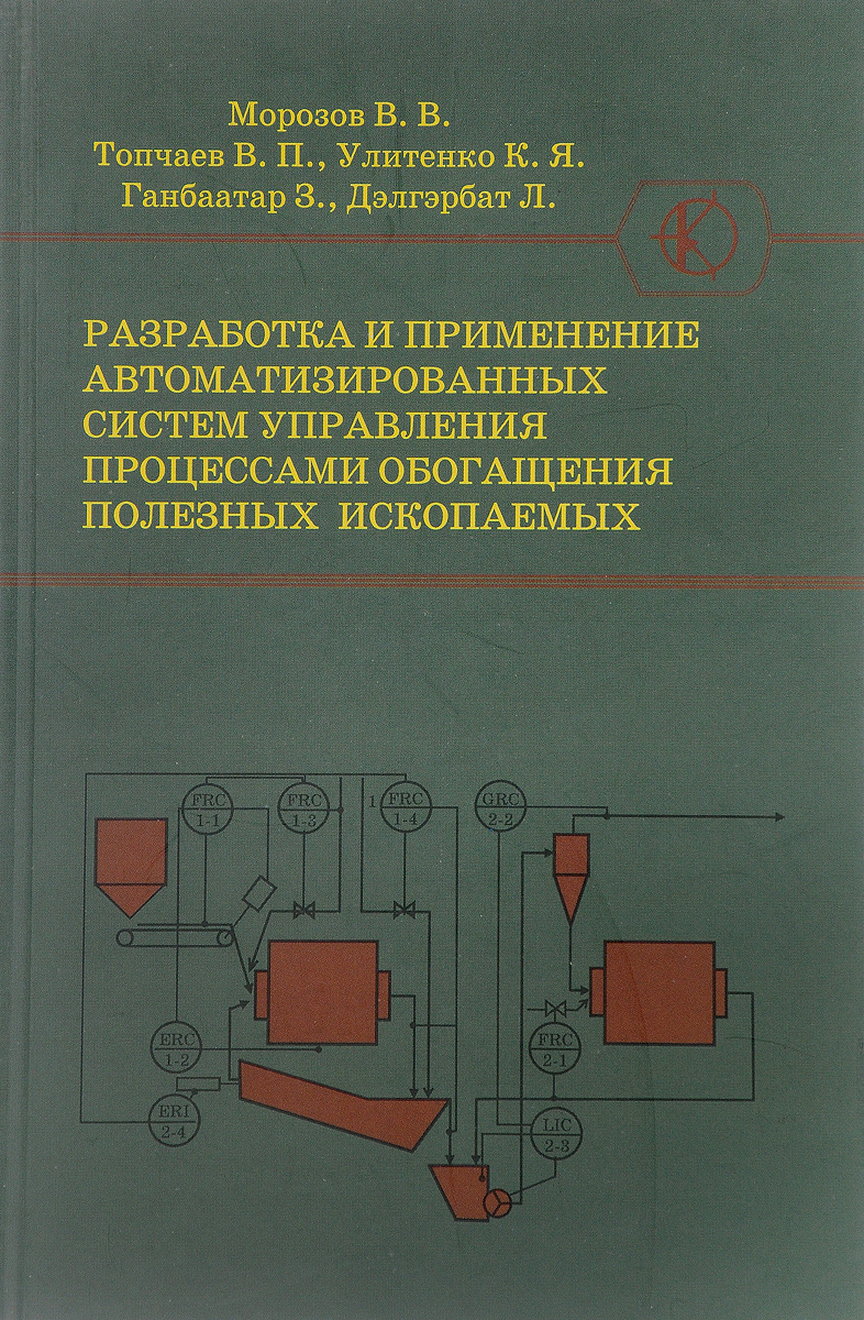 Разработка и применение автоматизированных систем управления процессами обогащения полезных ископаемых
