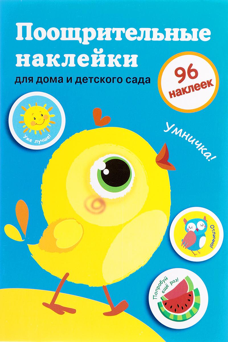 Поощрительные наклейки для дома и детского сада. Выпуск 2 поощрительные наклейки для дома и детского сада
