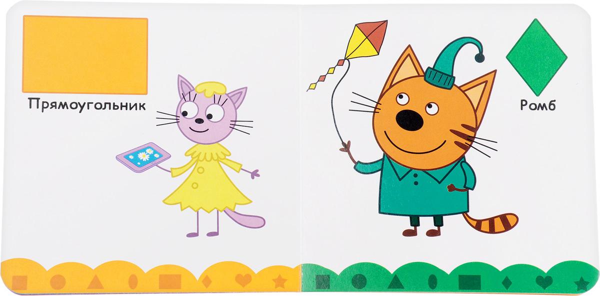 Три кота. Учим формы