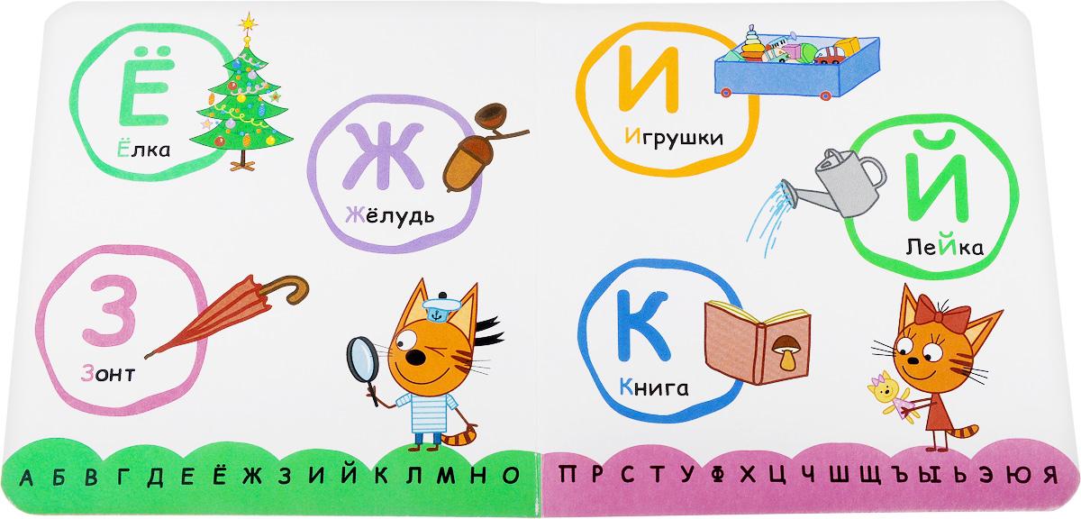 Три кота. Учим буквы
