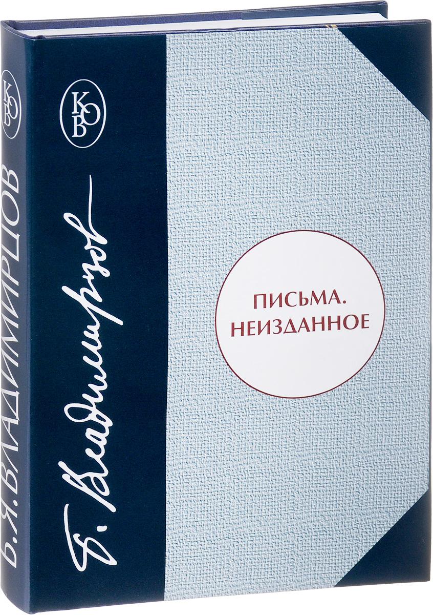 Б. Владимирцов Б. Владимирцов. Письма. Неизданное