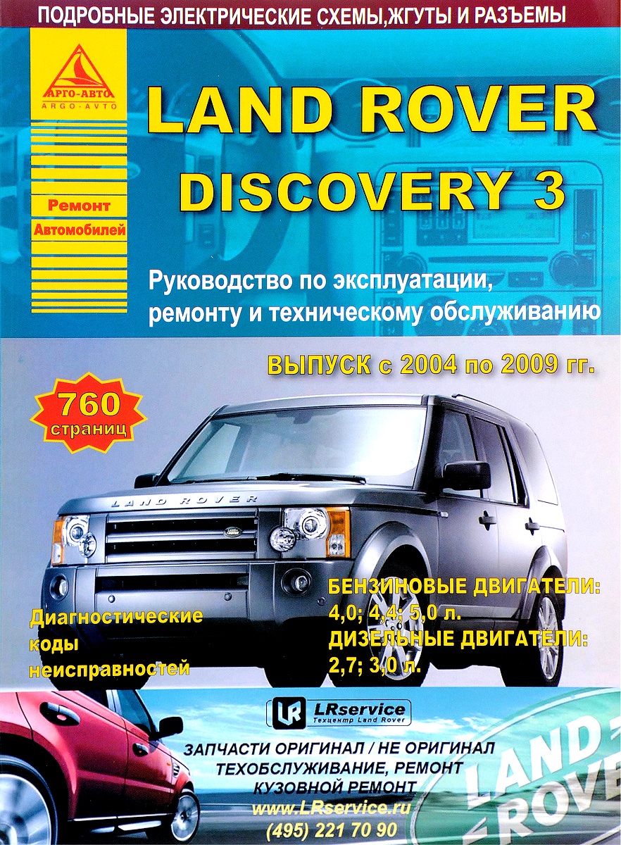 Land Rover Discovery III с 2004 по 2009 гг. Руководство по эксплуатации, ремонту и техническому обслуживанию цена