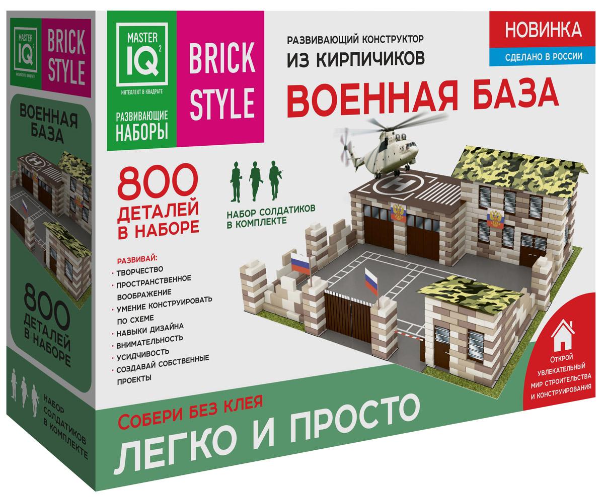 Конструктор Master IQ2 Brick Style Военная База