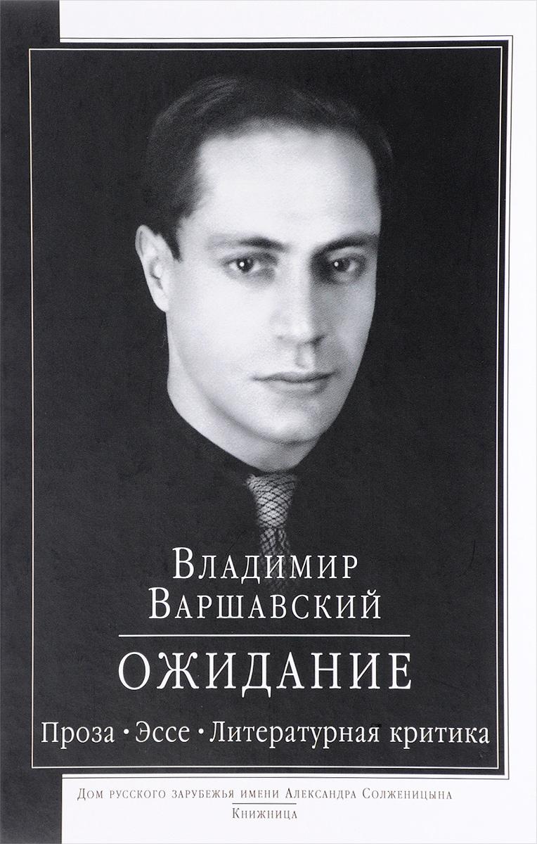 Владимир Варшавский Ожидание. Проза, эссе, литературная критика