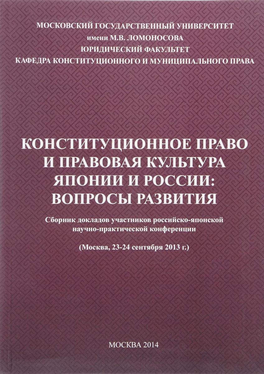 Конституционное право и правовая культура Японии и России. Вопросы развития