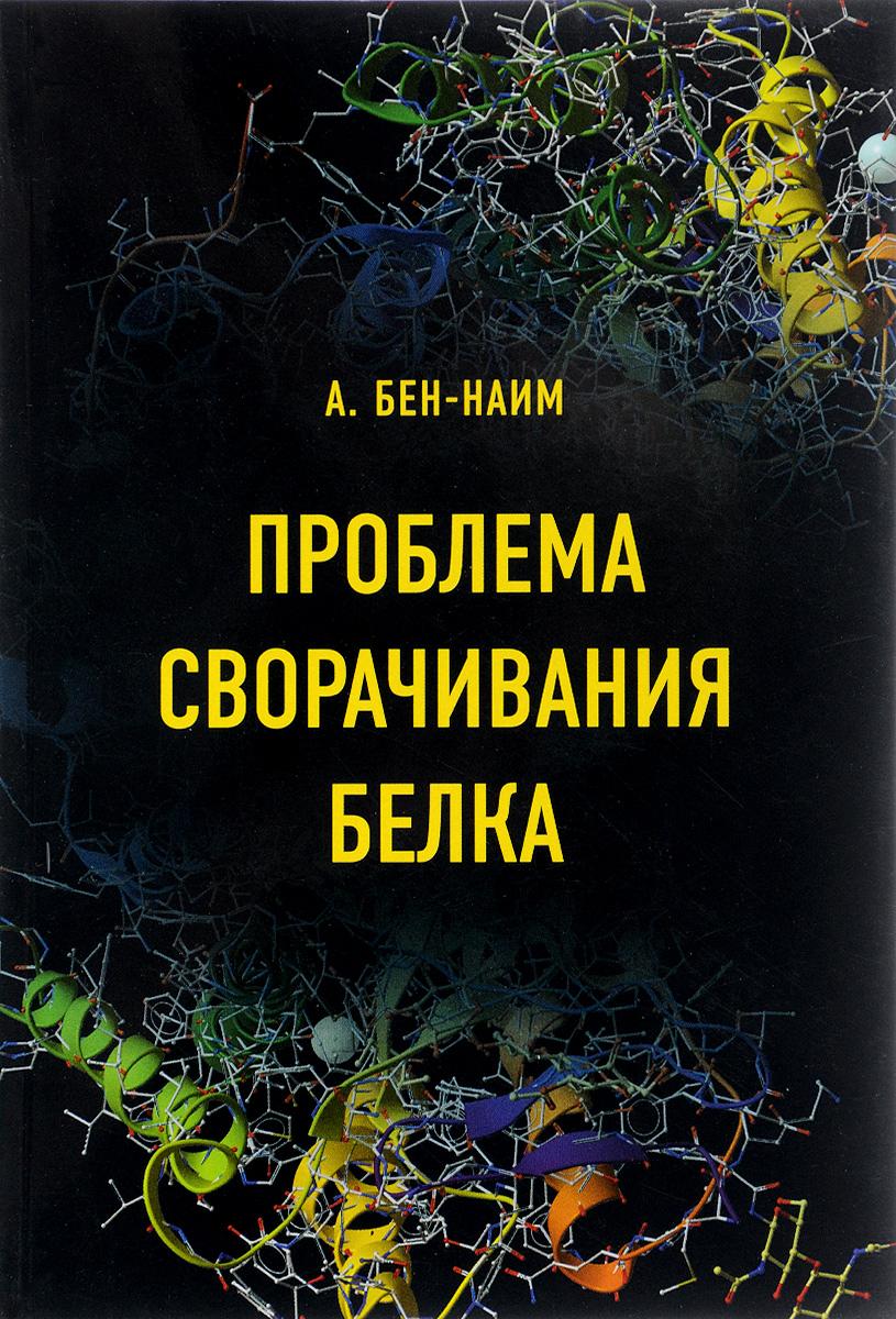 А. Бен-Наим Проблема сворачивания белка. Учебное пособие