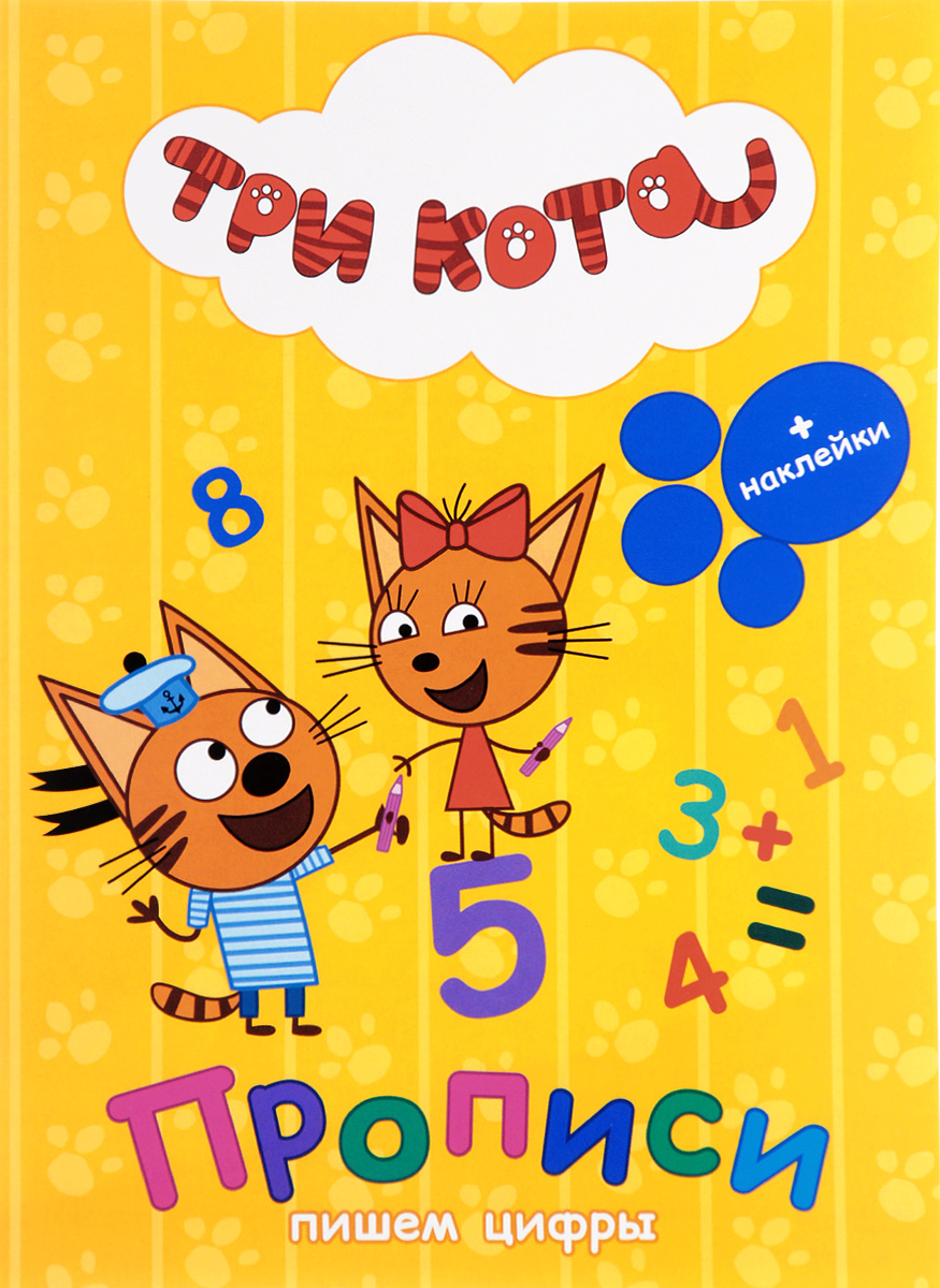 Три кота. Прописи пишем цифры (+ наклейки)