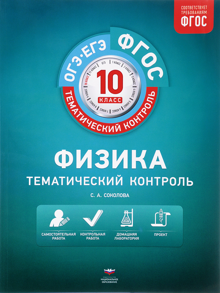 С. А. Соколова Физика. 10 класс. Тематический контроль. Рабочая тетрадь