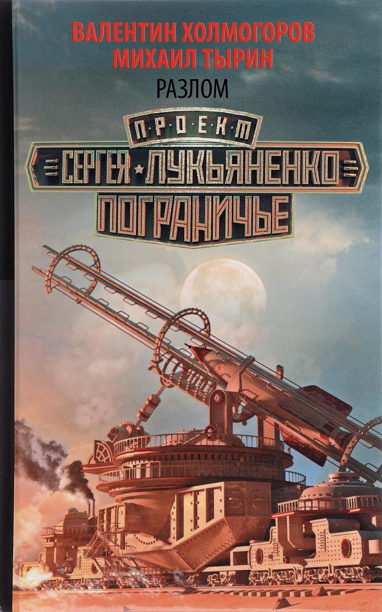 Валентин Холмогоров, Михаил Тырин Разлом пикап оружие против кого