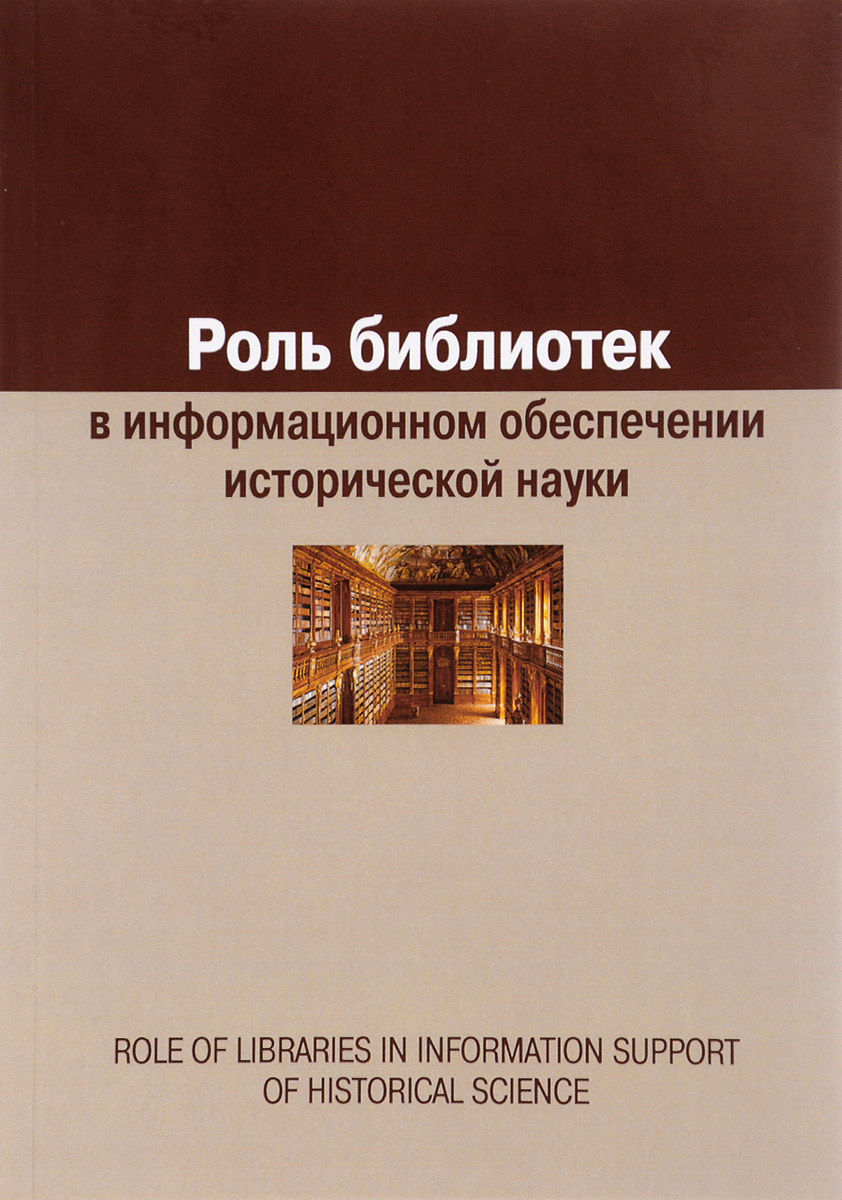 Е. А. Воронцова Роль библиотек в информационном обеспечении исторической науки сборник статей роль библиотек в информационном обеспечении исторической науки