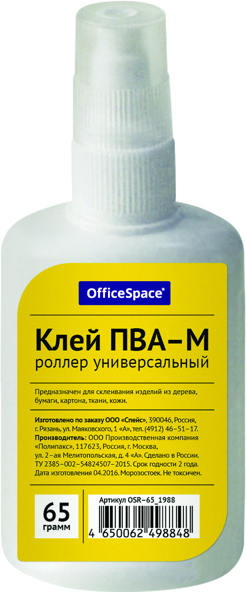 Фото - OfficeSpace Клей-роллер ПВА 65 г officespace клей универсальный пва м 150 г