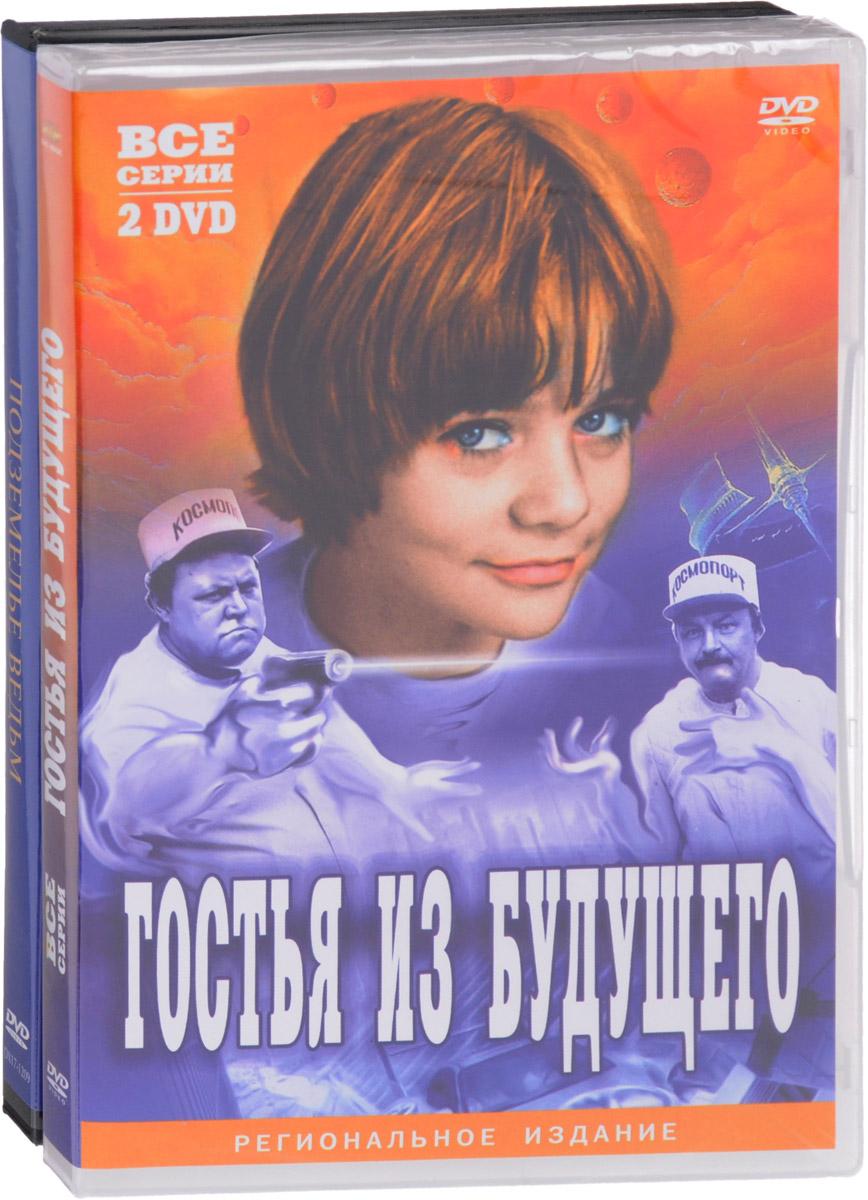 Экранизация. Булычев К.: Гостья из будущего. 1-5 серии (2 DVD) / Подземелье ведьм (3 DVD) бойфренд из будущего dvd