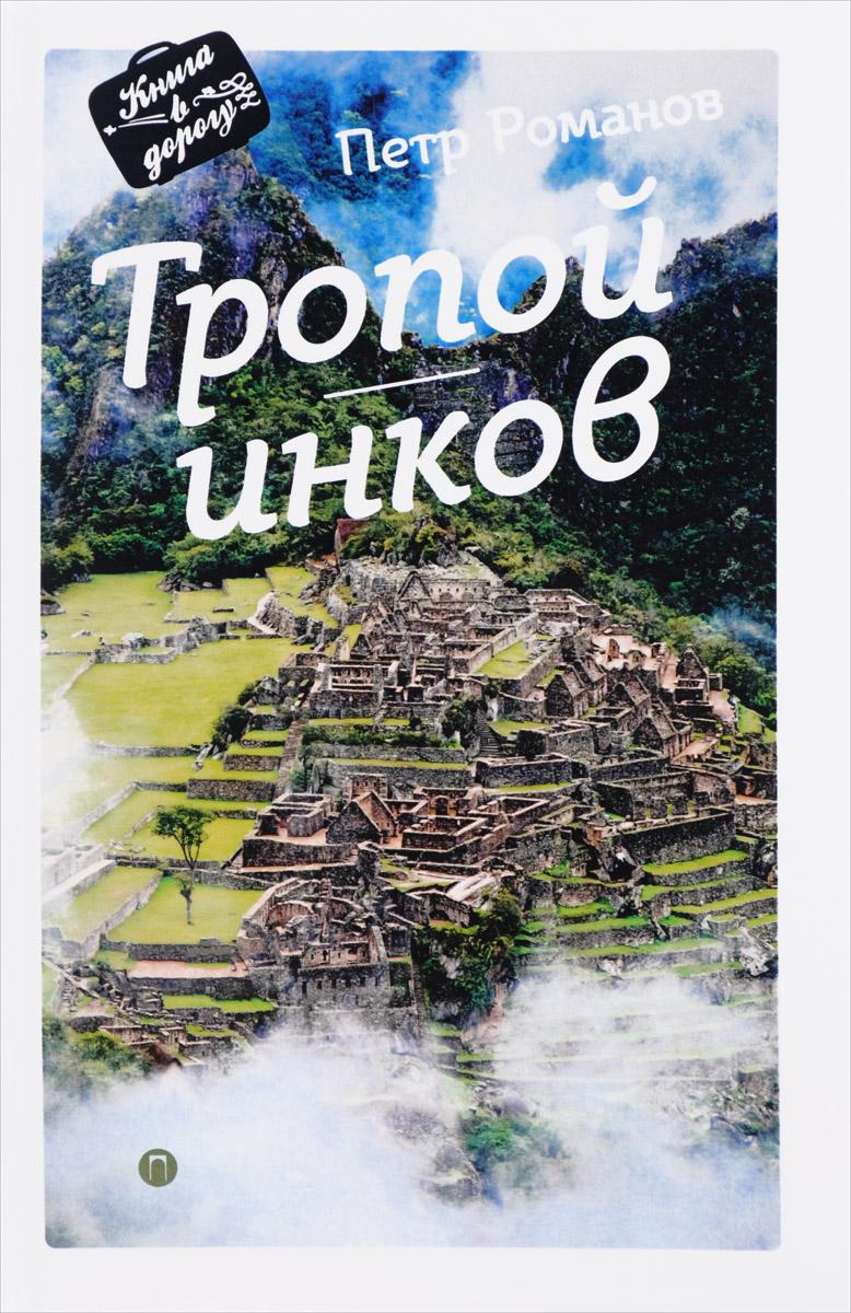 Петр Романов Тропой инков