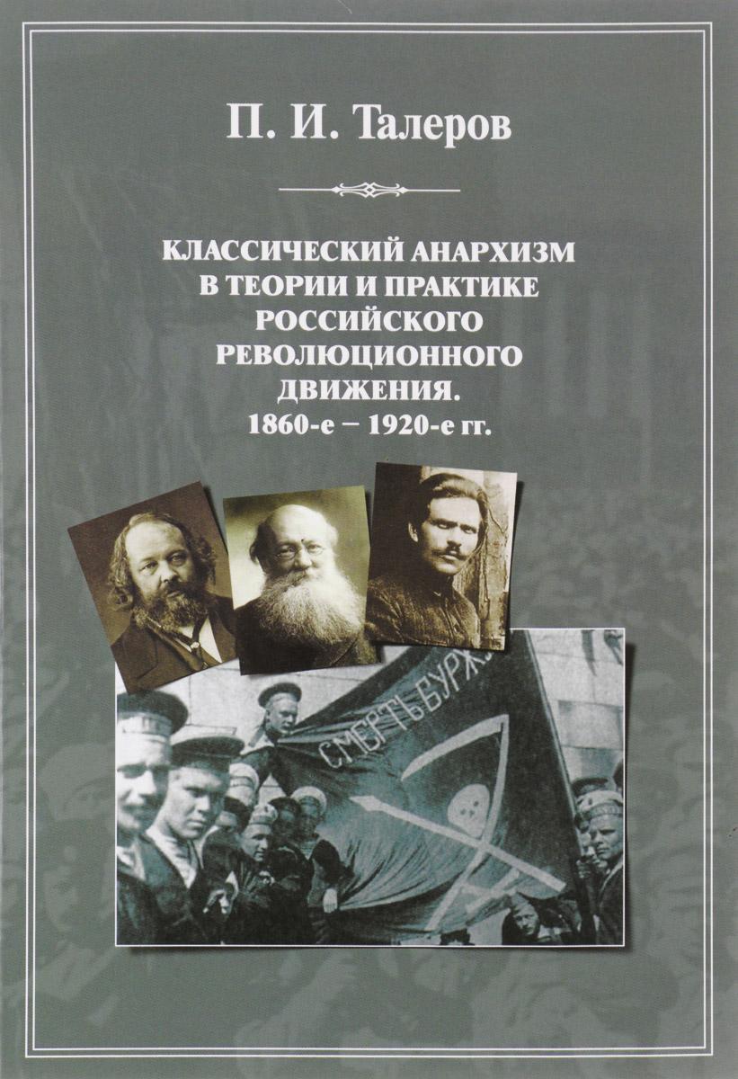 П. И. Талеров Классический анархизм в теории и практике российского революционного движения. 1860-е - 1920-е гг