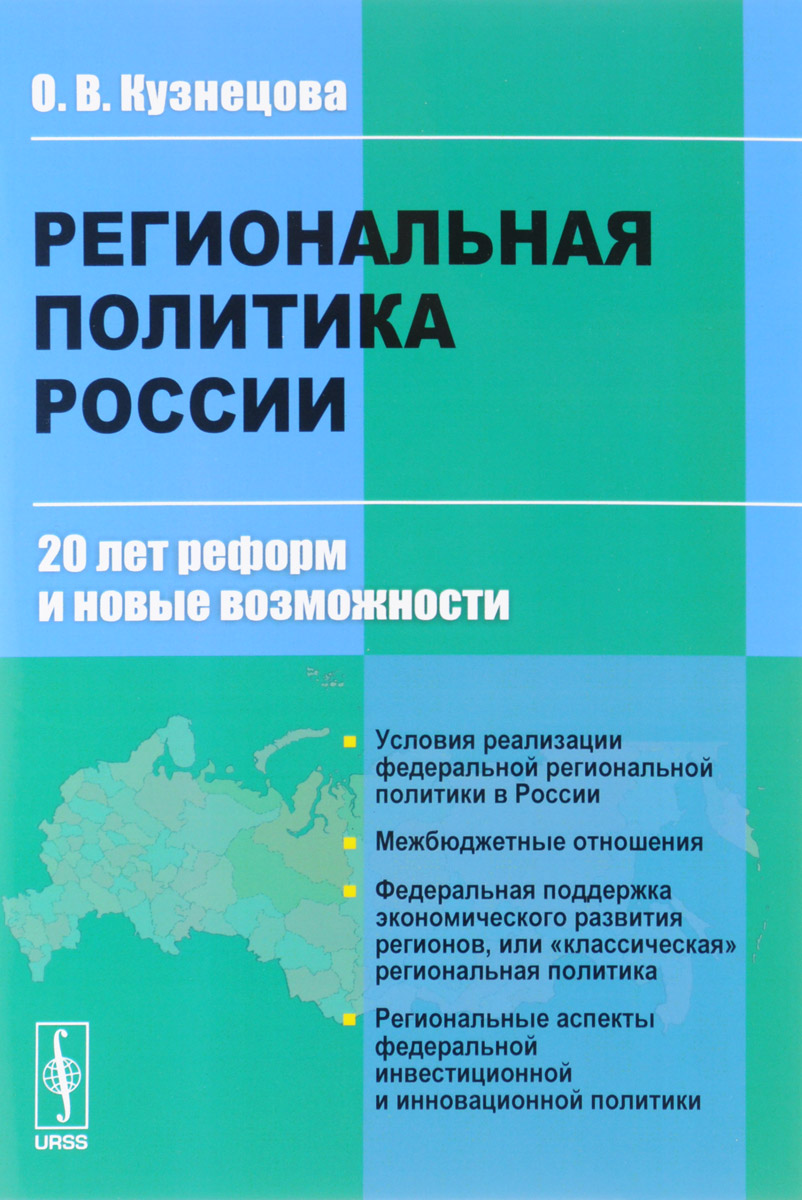 О. В. Кузнецова Региональная политика России. 20 лет реформ и новые возможности