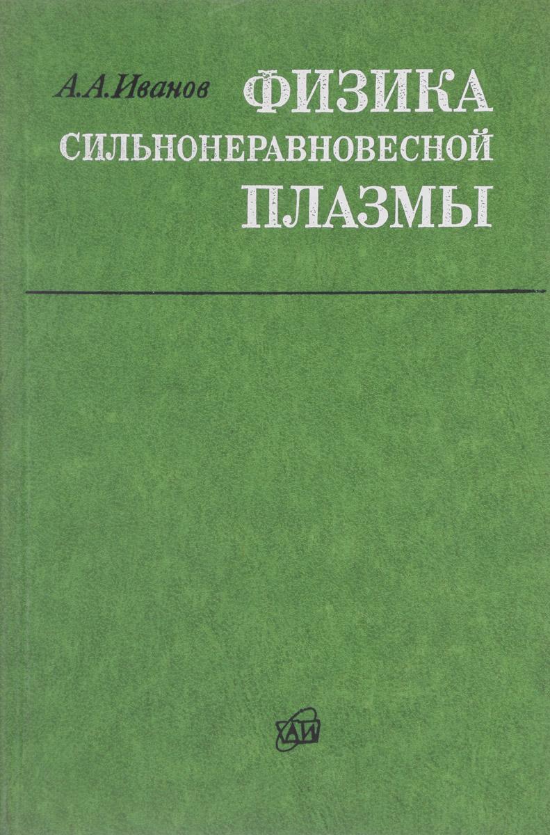 А.А. Иванов Физика сильнонеравновесной плазмы