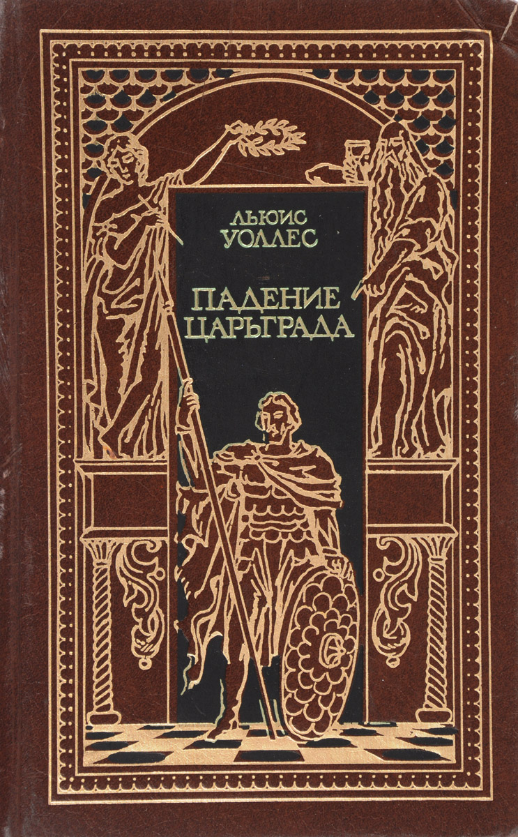 Падение Царьграда