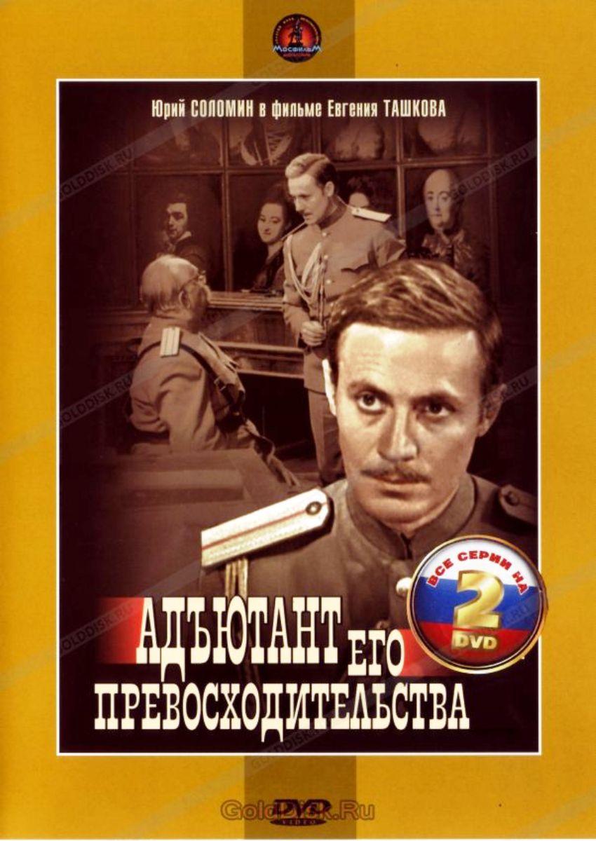 Сериальный хит: Адъютант его превосходительства. 1-5 серии (2 DVD) цена