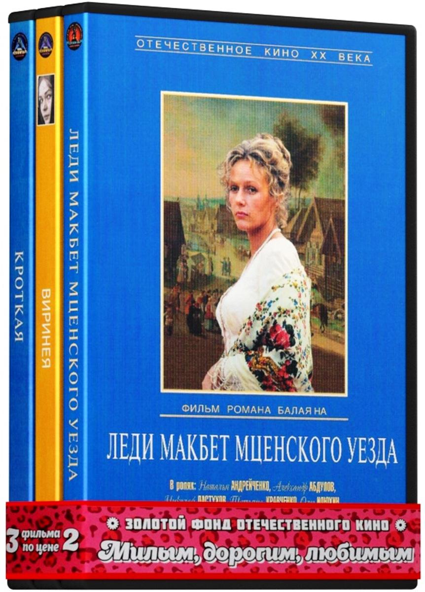 цена Милым, дорогим, любимым: Виринея / Кроткая / Леди Макбет Мценского уезда (3 DVD) онлайн в 2017 году